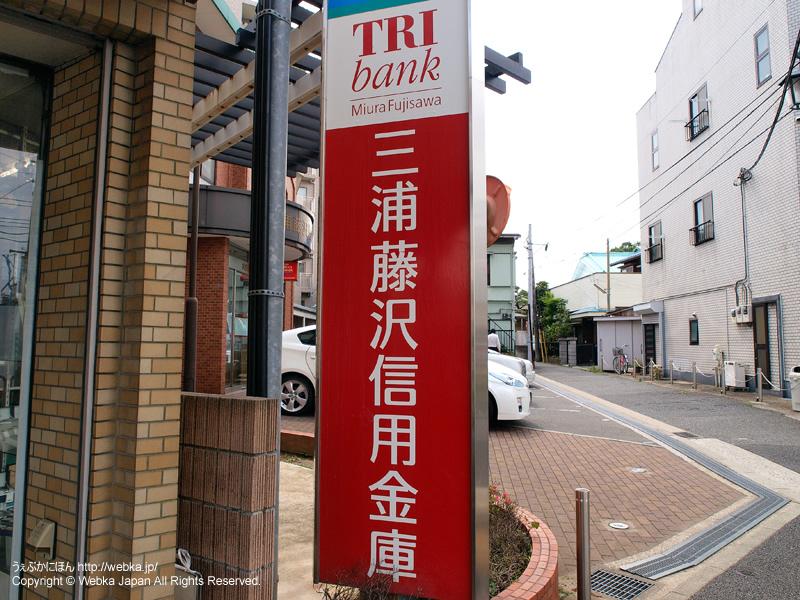 かながわ信用金庫 六角橋支店の画像2