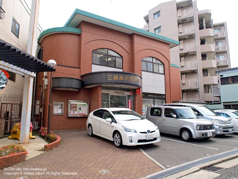 かながわ信用金庫 六角橋支店