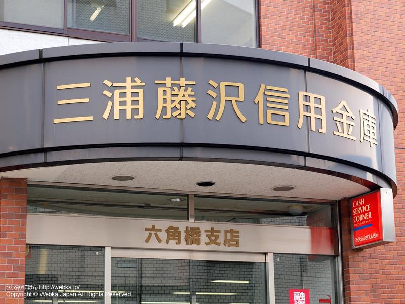 TRI bank Kanagawa Rokkakubashi