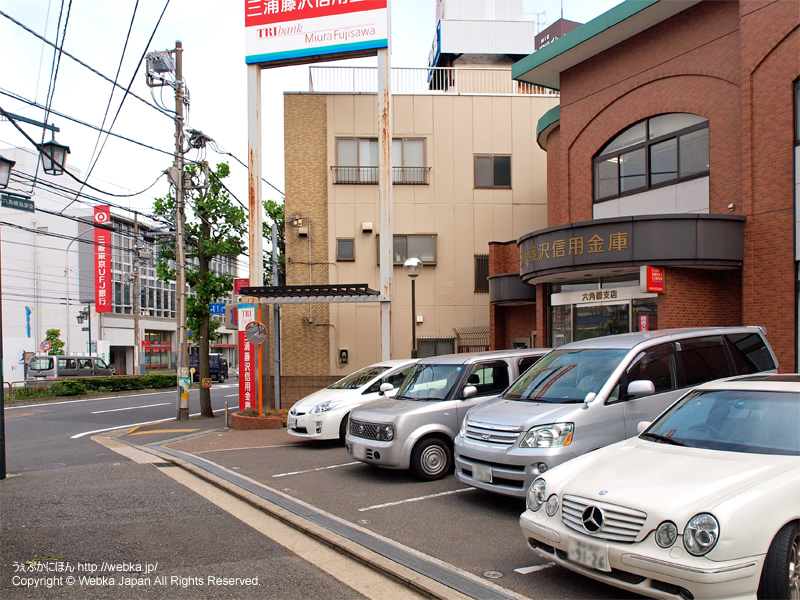 かながわ信用金庫 六角橋支店の画像4