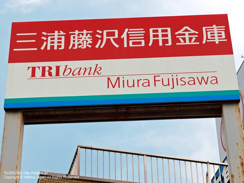 かながわ信用金庫 六角橋支店の画像5