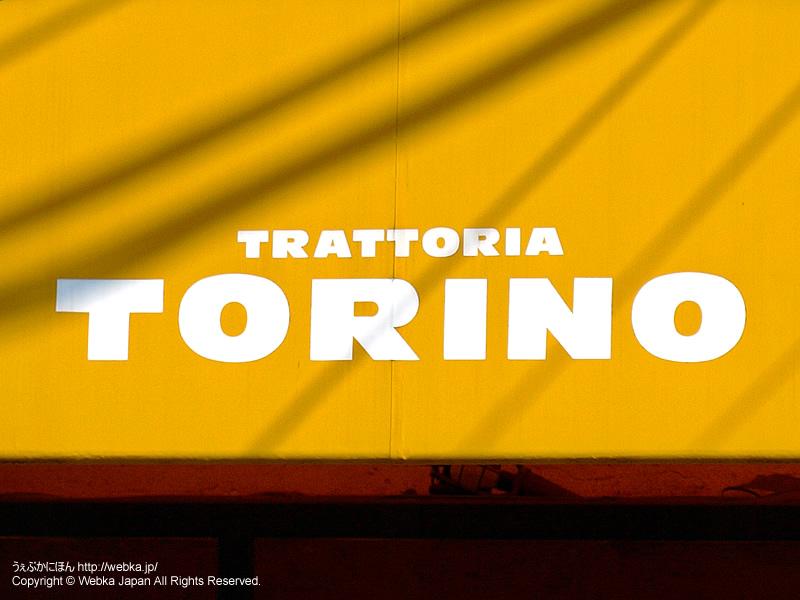 トラットリア トリノ