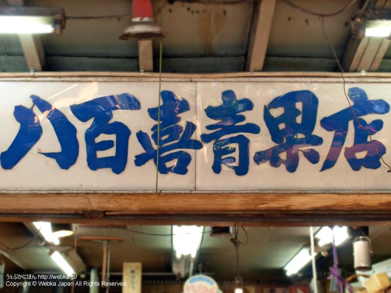 八百喜青果店の画像1