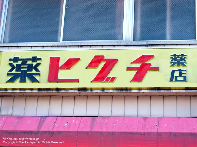 薬ヒグチ反町駅前店の画像1
