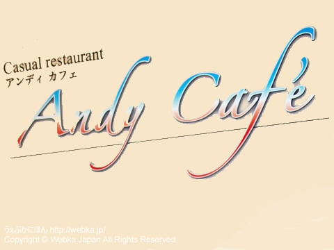 Andy Cafe(アンディカフェ)