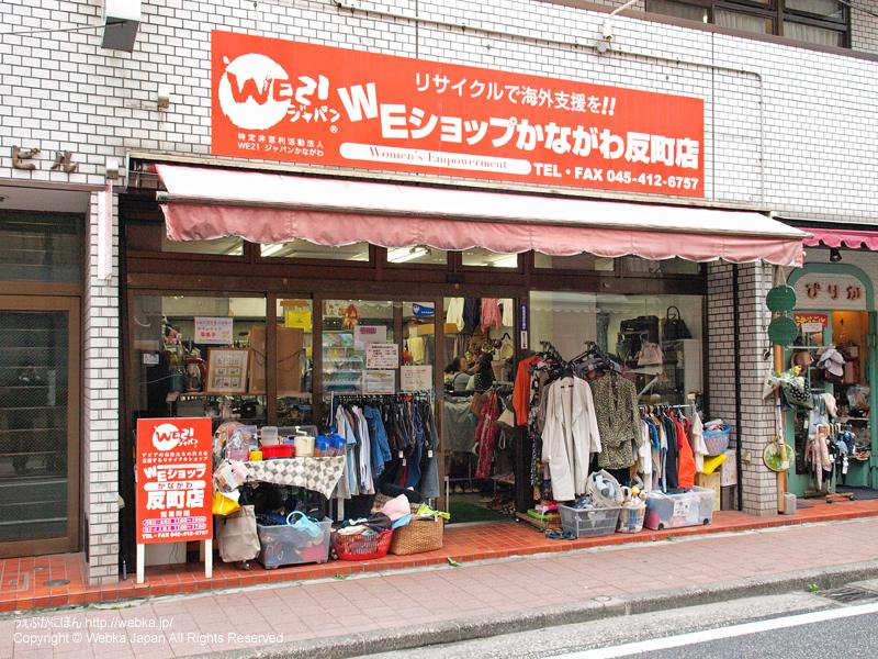 WE Shop Kanagawa Tanmachi