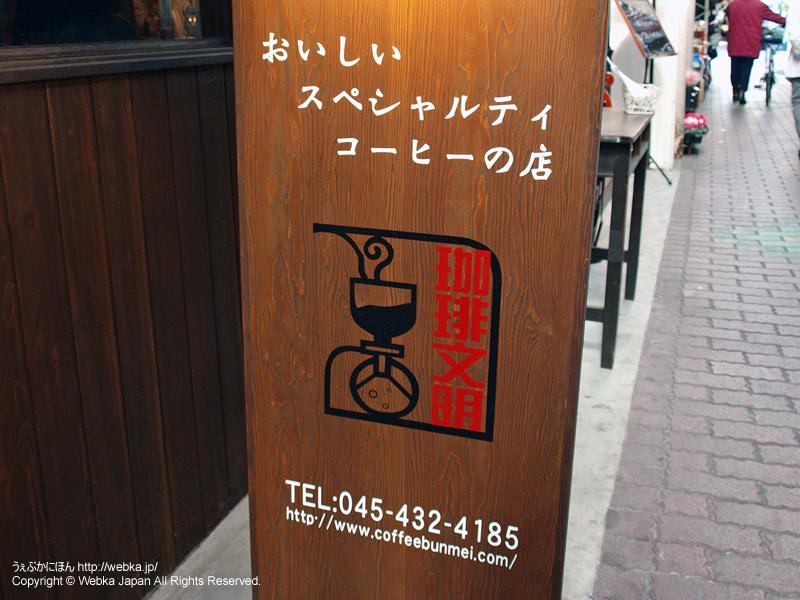 Coffee Bunmei