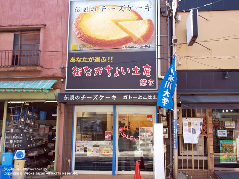 ガトーよこはま 六角橋店の画像3