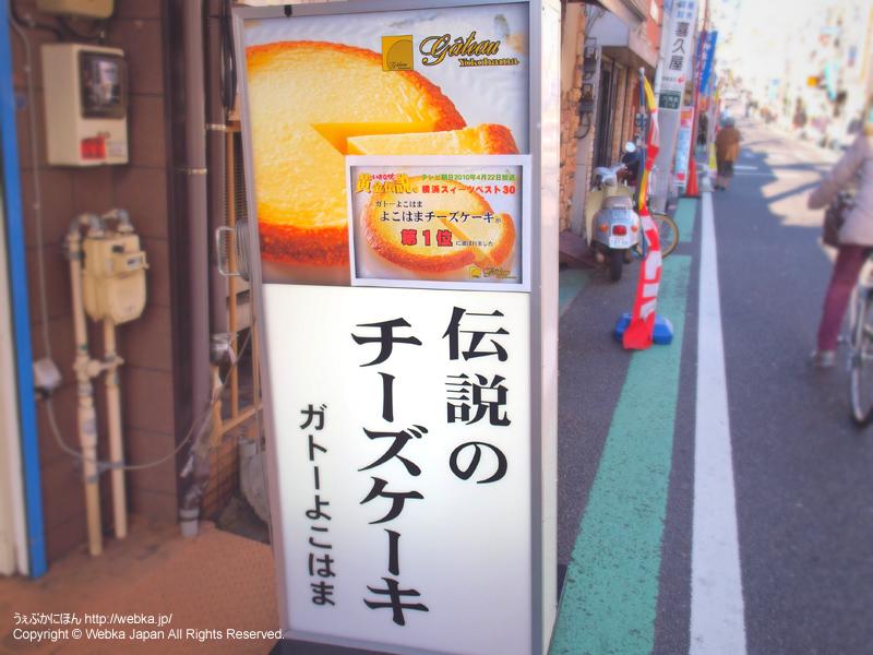 ガトーよこはま 六角橋店