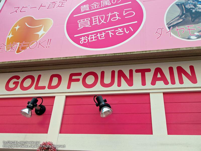 GOLD FOUNTAIN 弘明寺観音店