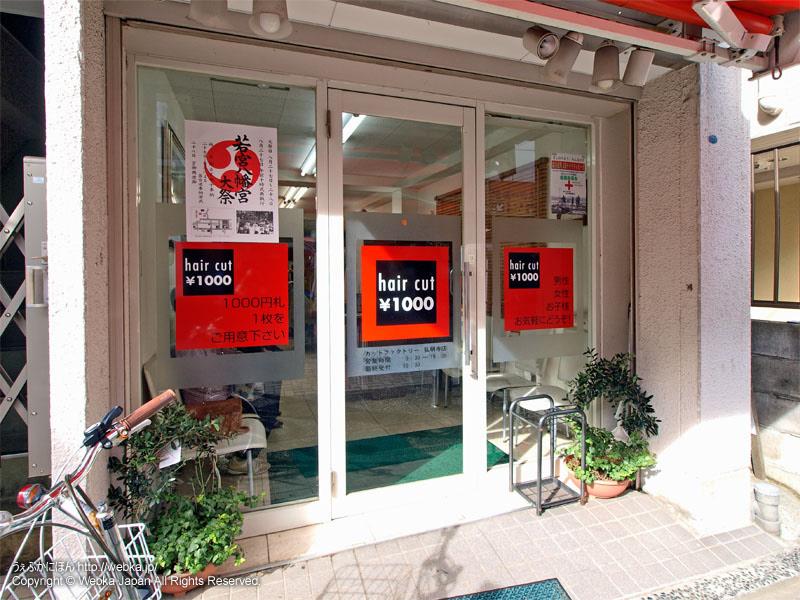 カットファクトリー 弘明寺店の画像4