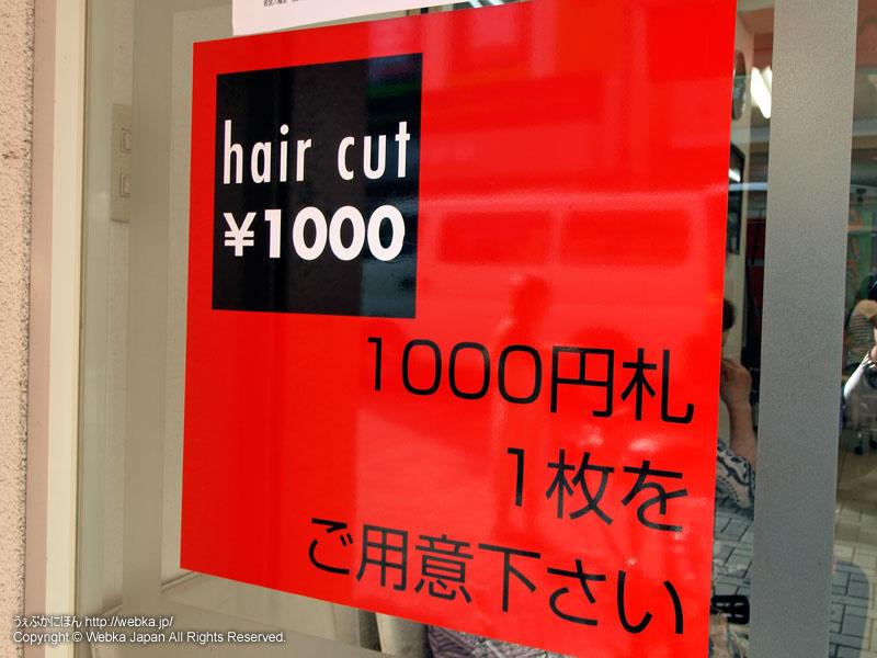 カットファクトリー 弘明寺店の画像2