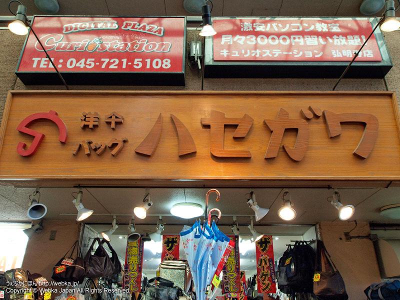 洋傘・バッグの店 ハセガワ