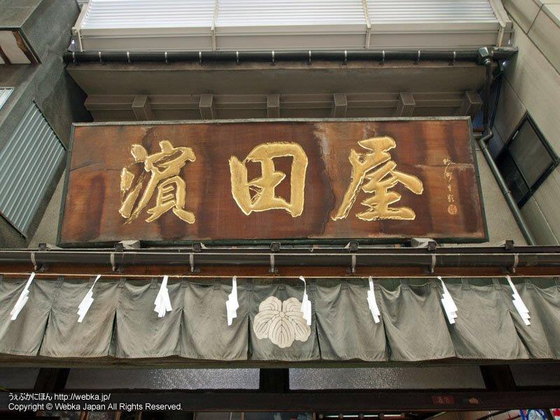京染 浜田屋