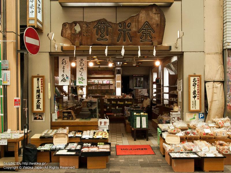 金米堂の画像6