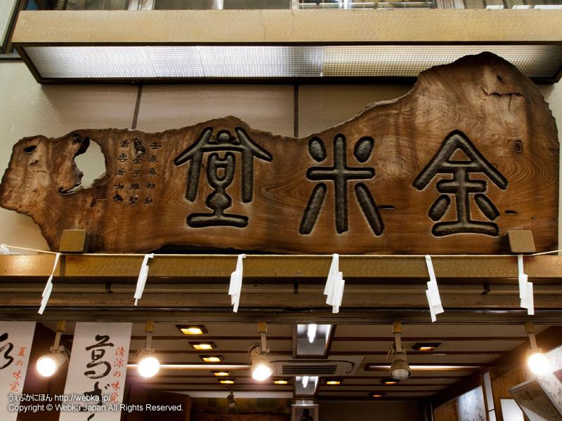 金米堂の画像1