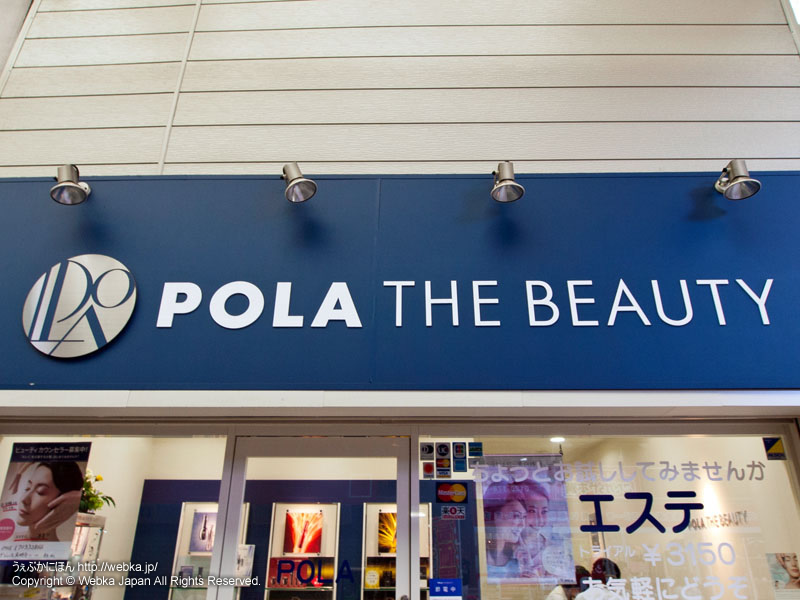 POLA THE BEAUTY 弘明寺店