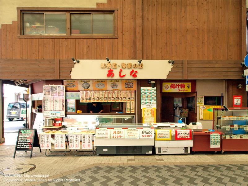 お弁当、総菜の店 あしなの画像2