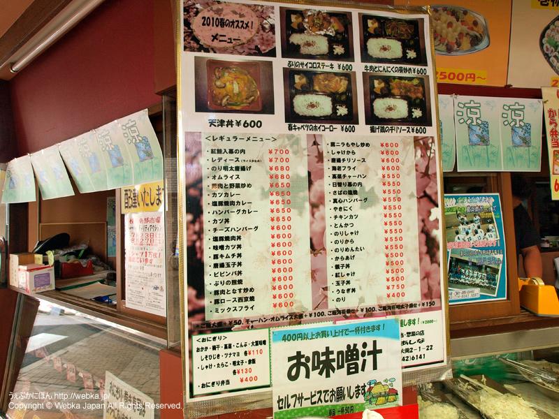 お弁当、総菜の店 あしなの画像6