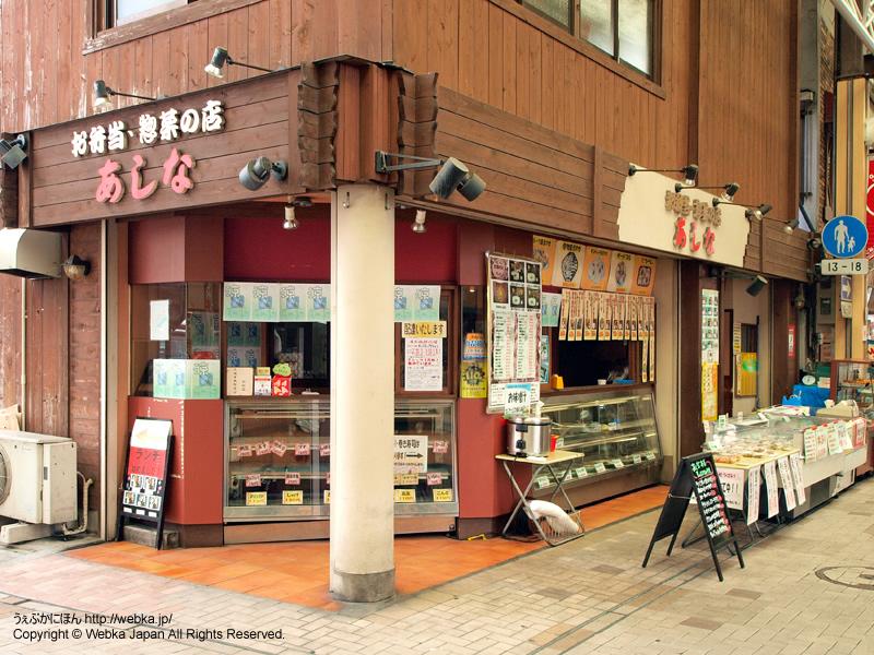 お弁当、総菜の店 あしなの画像7