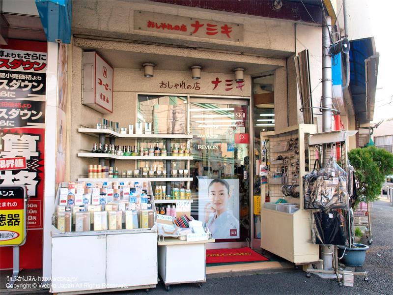 おしゃれの店 ナミキの画像3