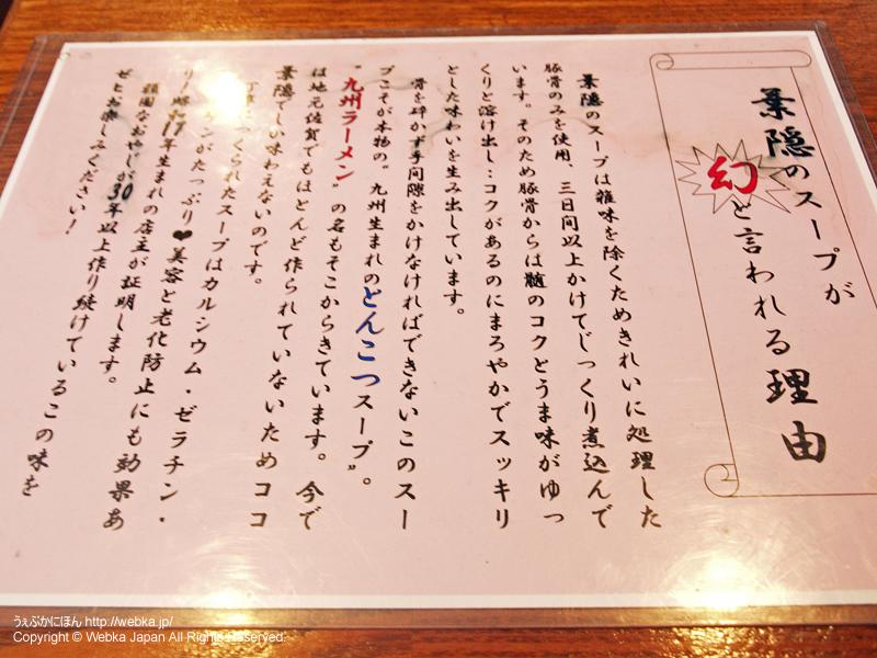 九州ラーメン 葉隠の画像5