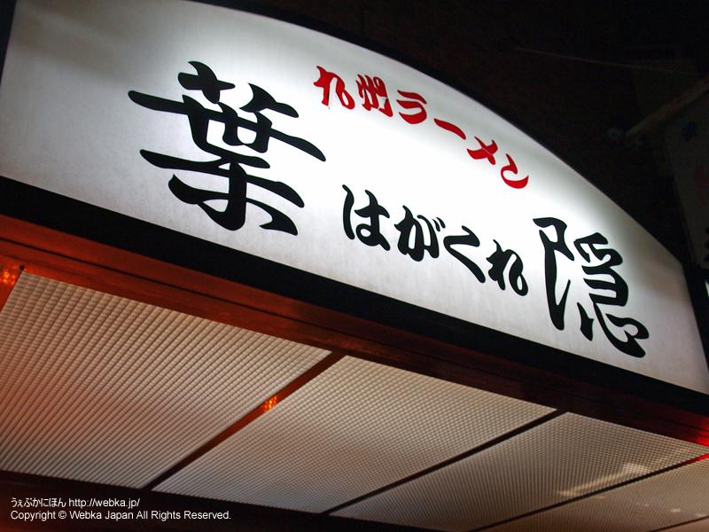 九州ラーメン 葉隠