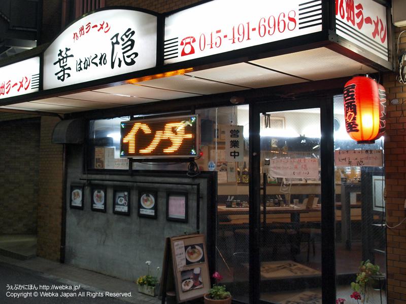 九州ラーメン 葉隠の画像2