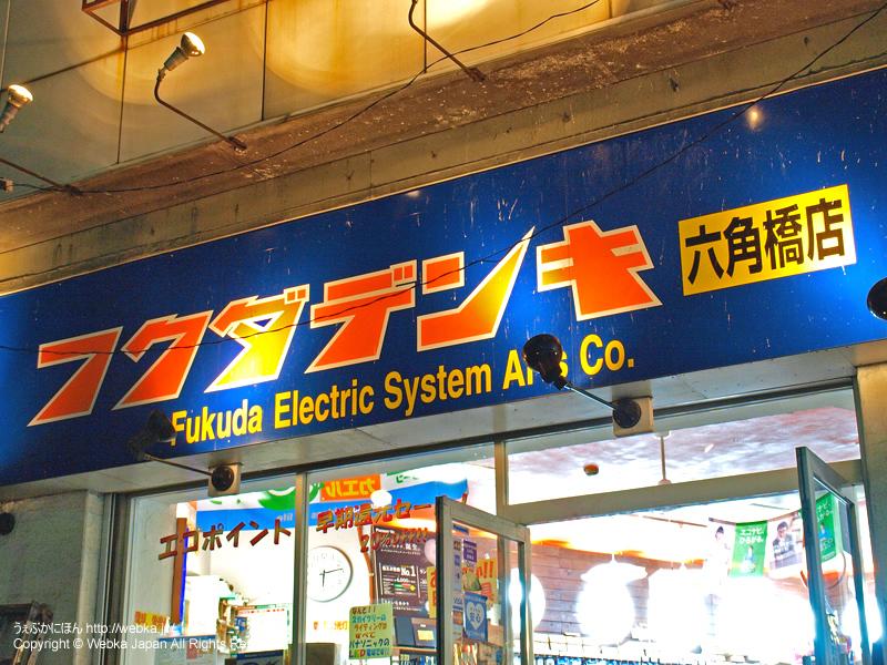 フクダデンキ六角橋店