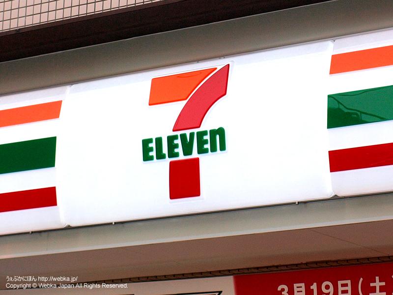 セブン-イレブン 横浜六角橋店