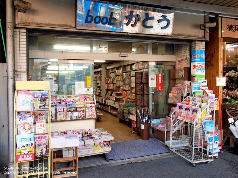 加藤書店の画像3
