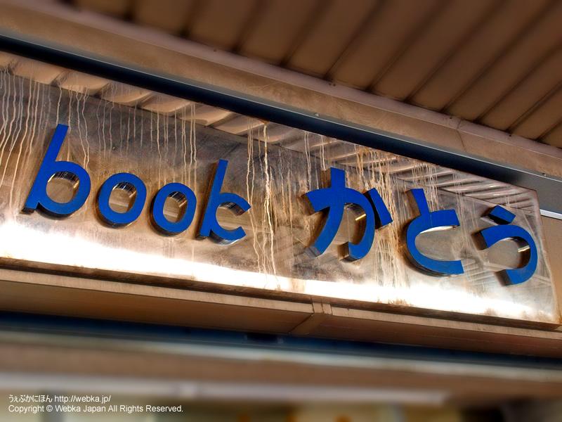 Kato Book Store