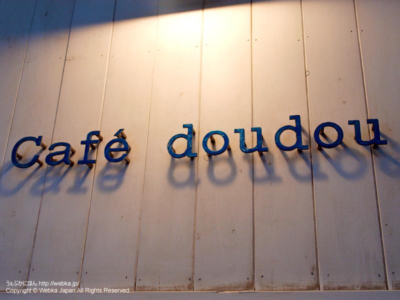 Cafe doudou