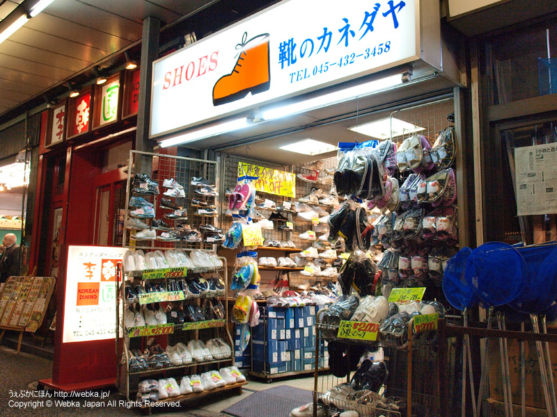 Shoes Shop Kanedaya