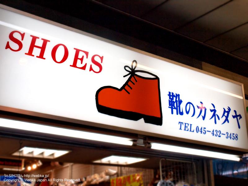 靴のカネダヤ