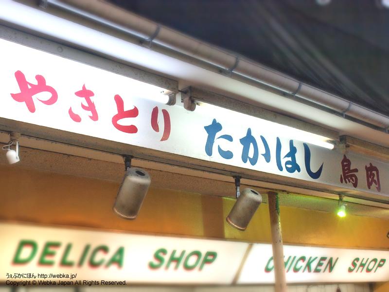 チキン&デリカ タカハシの画像1