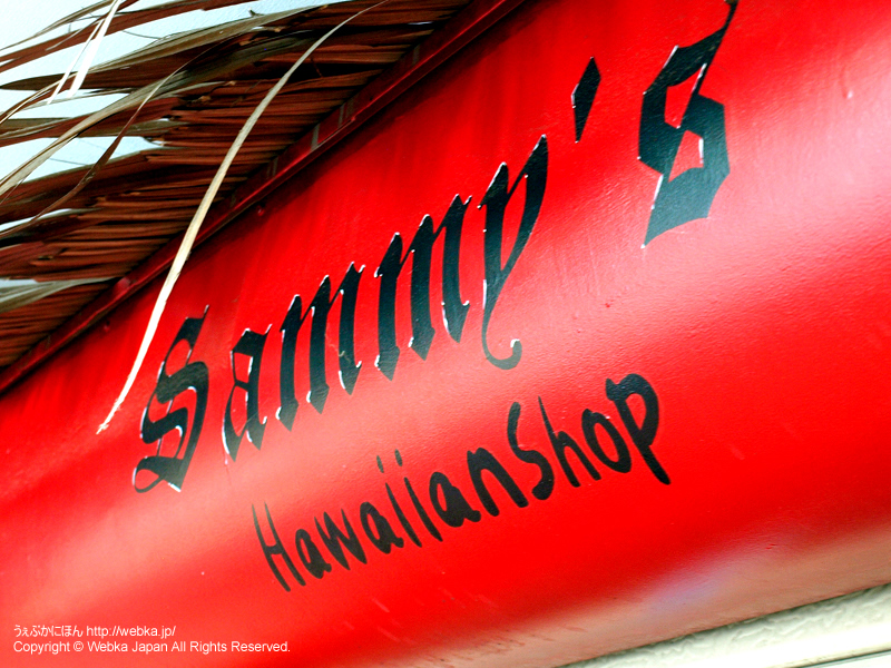 Sammy's Hawaiian Cafe