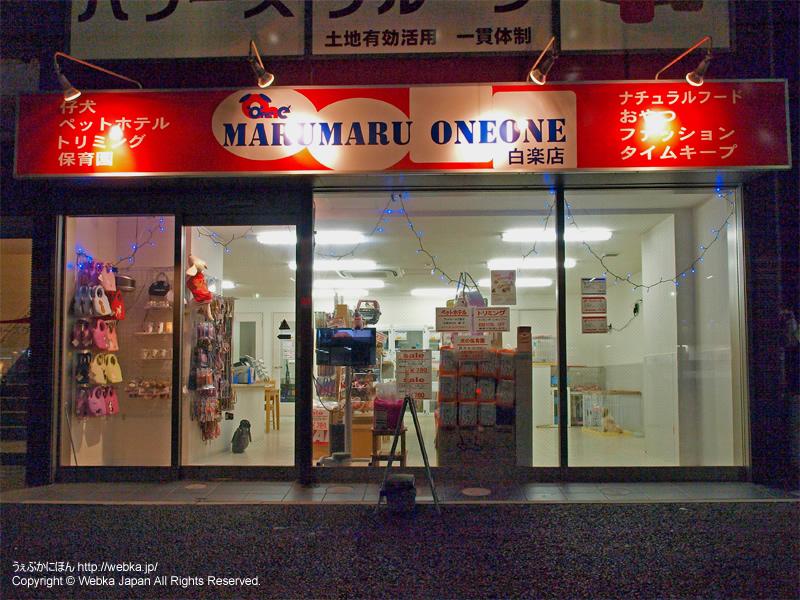 マルマルワンワン白楽店の画像2