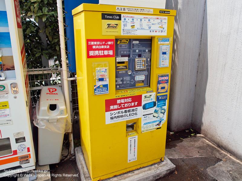 タイムズ横浜白楽の画像2