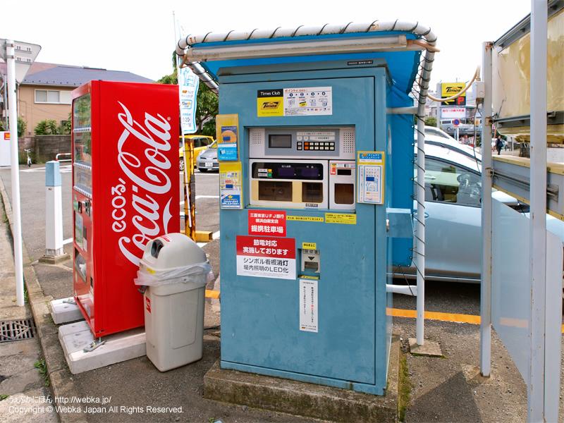 タイムズ西神奈川第2の画像2