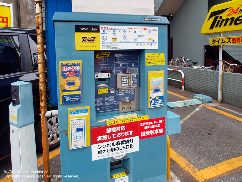 タイムズ西神奈川第3の画像4