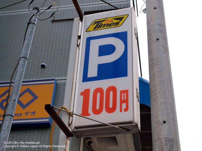タイムズ西神奈川第3の画像2