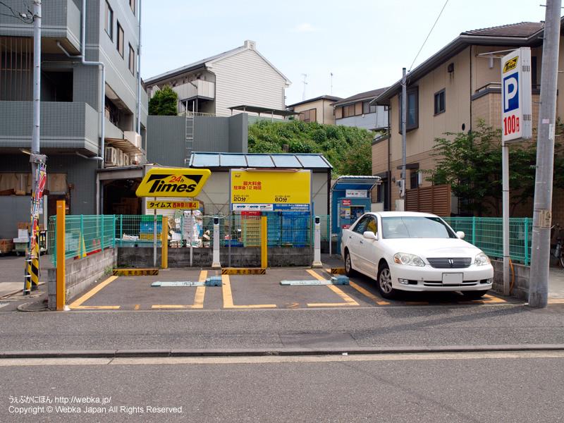 タイムズ西神奈川第4