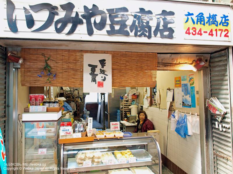 いづみや豆腐店の画像3