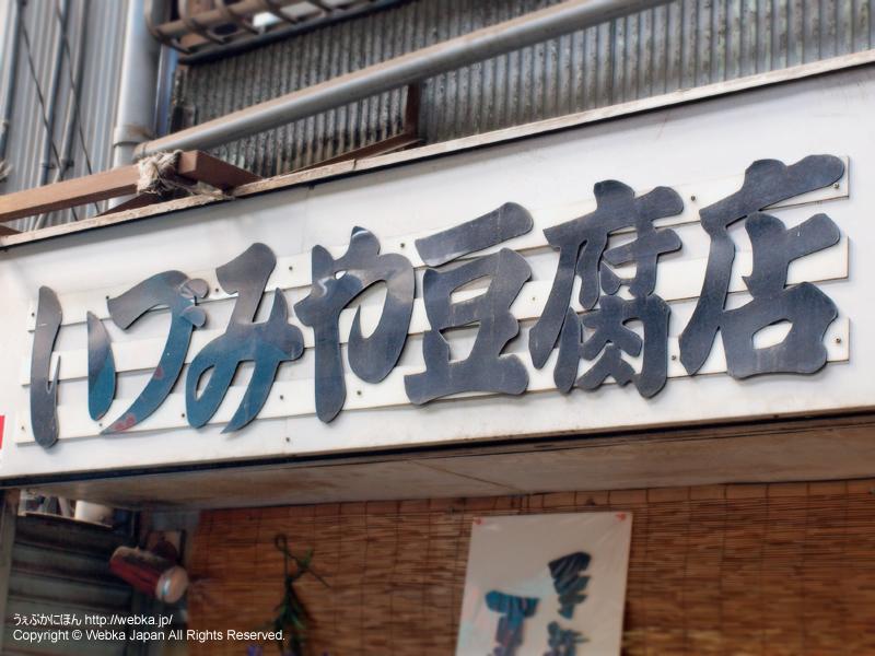 いづみや豆腐店の画像1
