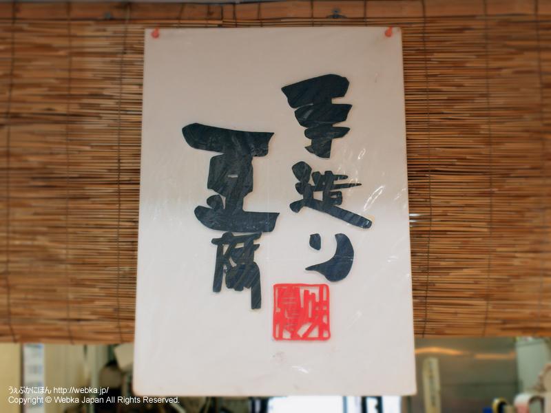いづみや豆腐店の画像2
