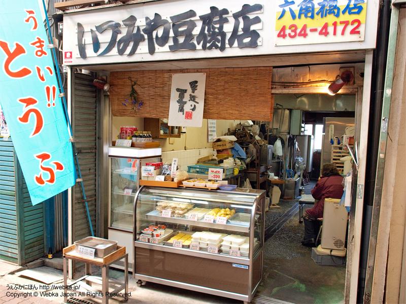 いづみや豆腐店の画像5