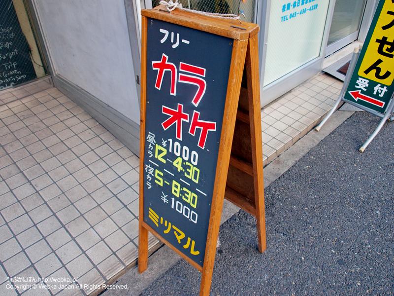 カラオケ ミツマル