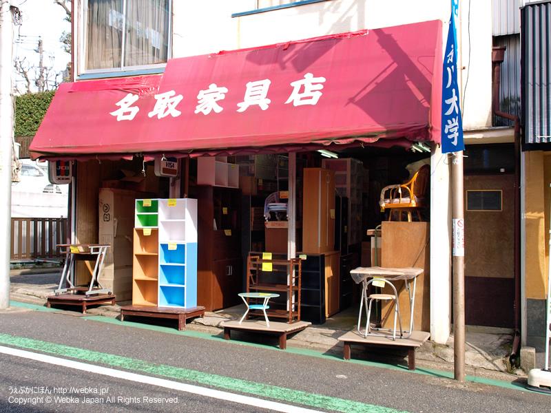 Natori Furnitureshop Annex