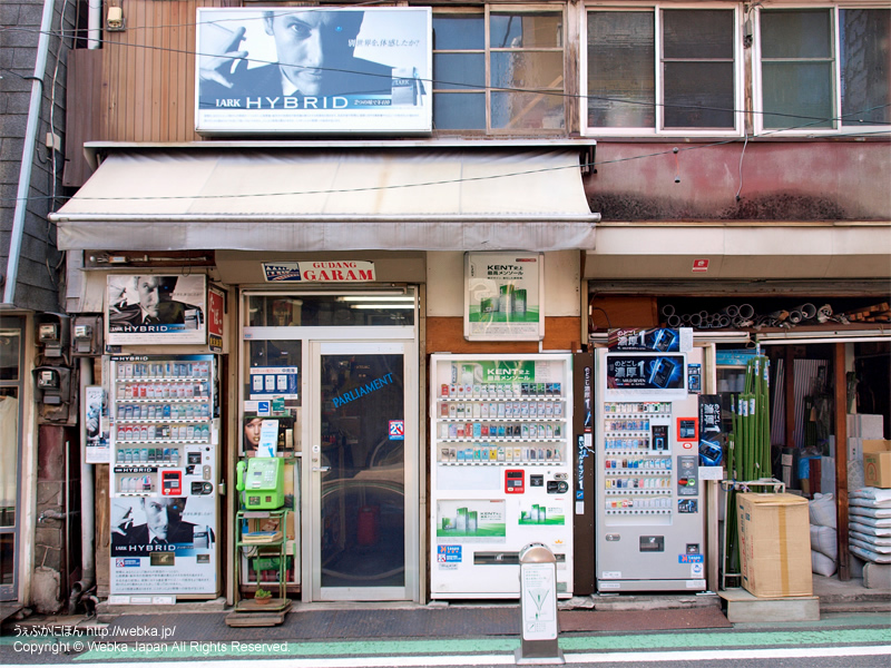 永井たばこ店の画像3